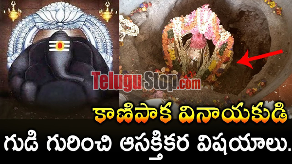 Interesting Facts About Kanipakam Ganesha Temple Is A Must Know-