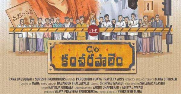 CO Kancherapalem Review-