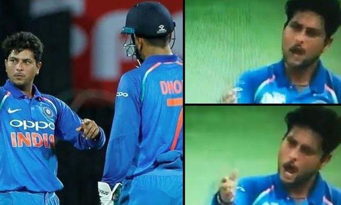 Dhoni Angry On Kuldeep Yadav Bowling Karega Ya Bowler Change Kare-