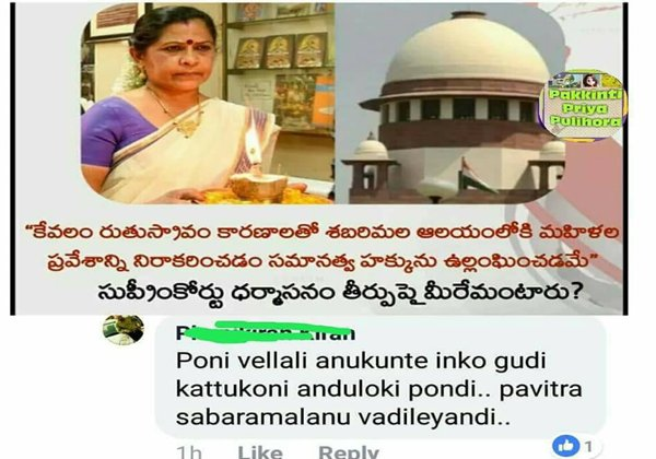 Lady Comments On Ladies Not Allowed In Ayyappa Temple Sabarimalai-