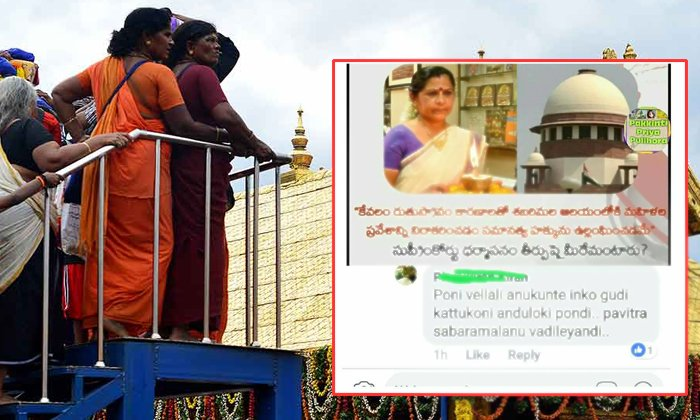 Lady Comments On Ladies Not Allowed In Ayyappa Temple In Sabarimalai--Lady Comments On Ladies Not Allowed In Ayyappa Temple Sabarimalai-