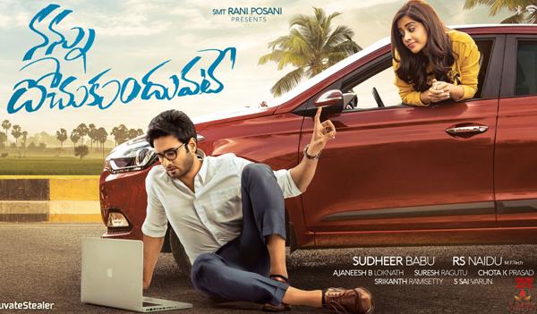 Nannu Dochukunduvate Movie Review-