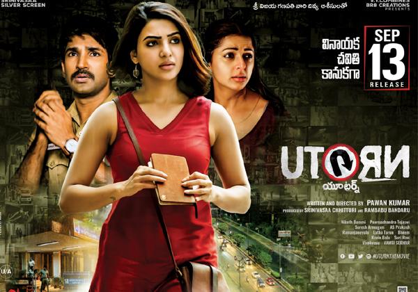 Please Watch The Movie Sailaja Reddy Alludu Before U Turn-