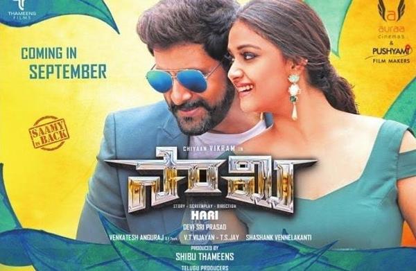 Saamy 2 Movie Telugu Review-Saamy 2 Movie Collections,Saamy 2 Movie First Day Talk,Saamy 2 Movie Telugu Review,Virkam