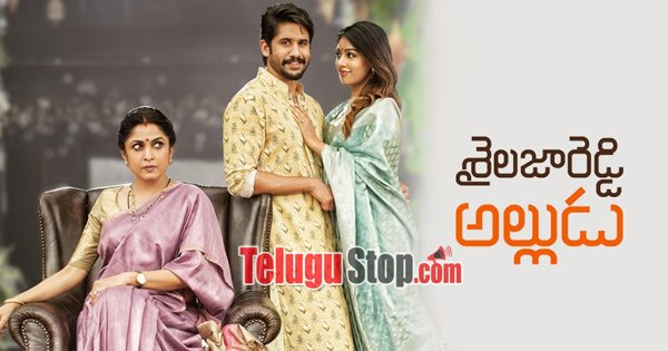 Sailaja Reddy Alludu Review-