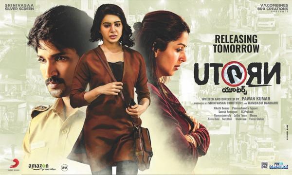 Sailaja Reddy Alludu Versus U Turn Movie Collections-