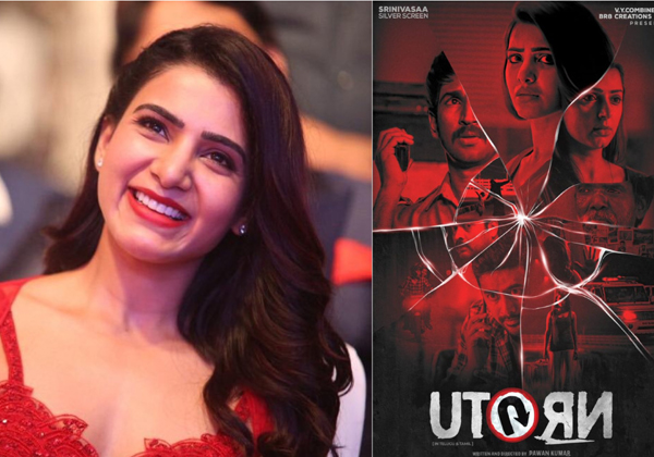Samantha U Turn Collections Ok But What About Sailaja Reddy Alludu-