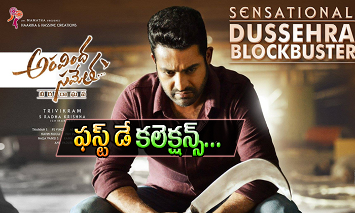 Aravindha Sametha first Day Collections-Aravindha Sametha Day 1 Collections,Ntr,
