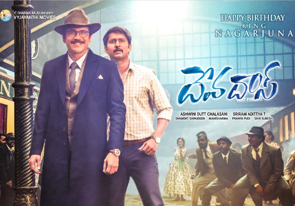 Devadas Movie Final Collections-