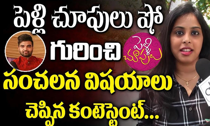 Pradeep Pelli Choopulu Contestant Lubna Valiya Reveals Facts-