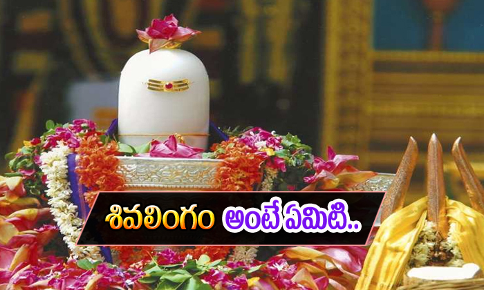 Un Known Facts About Shiva Linga According To Hindu Dharma Shastra--Un Known Facts About Shiva Linga According To Hindu Dharma Shastra-