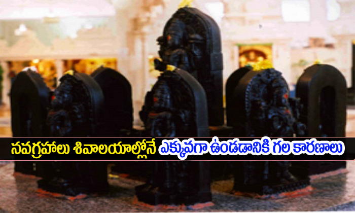What Is The Reasons For Navagrahas Only In Sivalayam--What Is The Reasons For Navagrahas Only In Sivalayam-