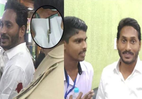 Who Did Murder Attempt On YS Jagan-