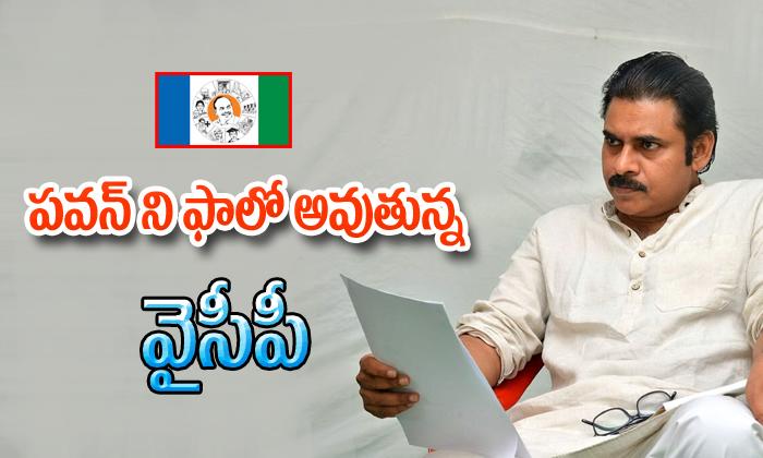 Which Party Will Win In Andhra Pradesh In 2019 Elections-Chandrababu Naidu,Janasena,Pawan Kalyan,TDP,YCP,ys Jagan