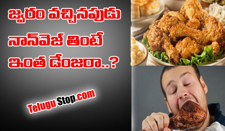 Nonveg Eat For Coming Fever What Is The Danger--Nonveg Eat For Coming Fever What Is The Danger-