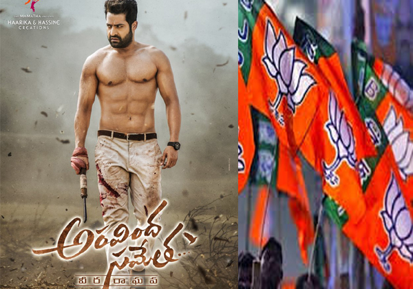 Araviindasametha Movie Ban Bjp Demand-