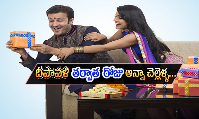 Brothers And Sisters What To Do After Diwali Festival- తెలుగు అవి ఇవి వింత తెలియని వాస్తవాలను మిస్టరీ విశేషాలు -Brothers And Sisters What To Do After Diwali Festival-