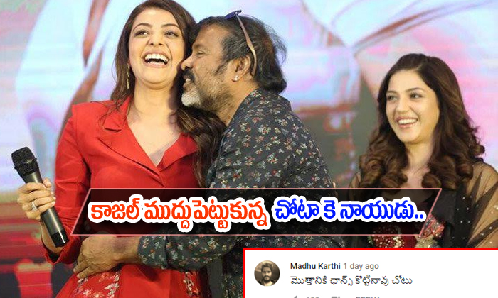 Chota K Naidu Reacts About His Kiss With Kajal Agarwal-Chota Agarwal Kavacham Movie
