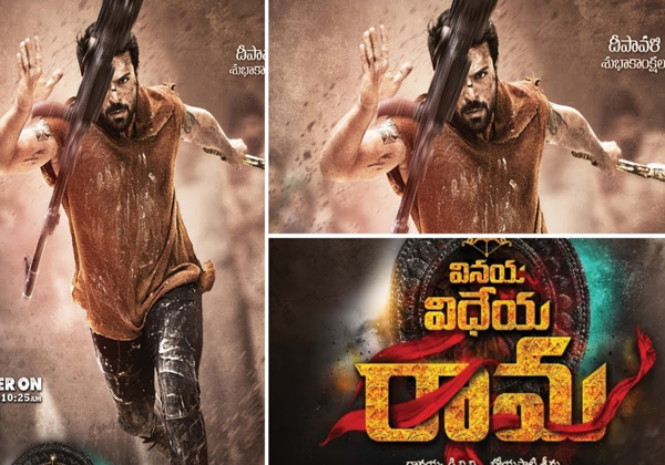 Fans Comments On Vinaya Vidheya Rama Movie Teaser-