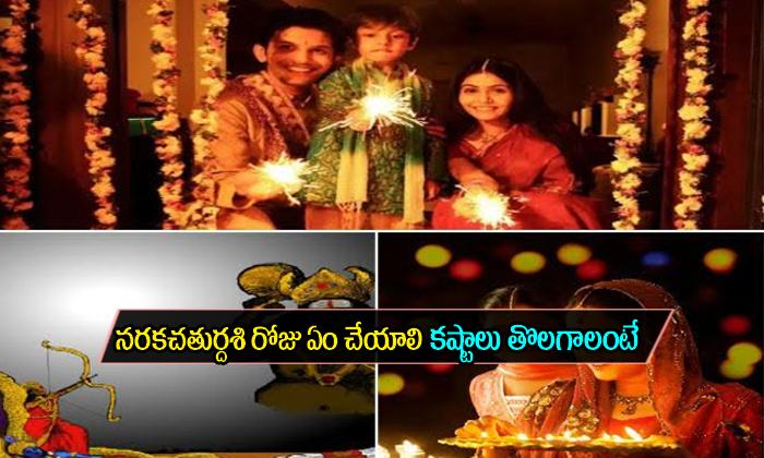 How To Celebrate Narak Chaturdashi--How To Celebrate Narak Chaturdashi-