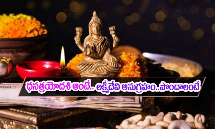 Importance And Significance Of Dhanteras Festival In India--Importance And Significance Of Dhanteras Festival In India-