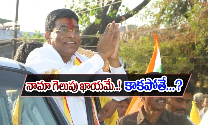 Revanth Reddy Sensational Comments On KCR-Electons In Telangana KCR Mahakutami TRS