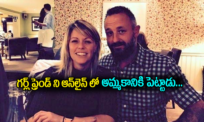 Man Puts His Girlfriend On Ebay For A Prank- Telugu Viral News Man Puts His Girlfriend On Ebay For A Prank--Man Puts His Girlfriend On EBay For A Prank-