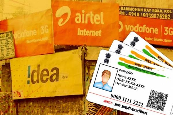 SIM Card Deactivation Over Mobile-Aadhaar Linkage-Mobile-Aadhaar Linkage Uidai