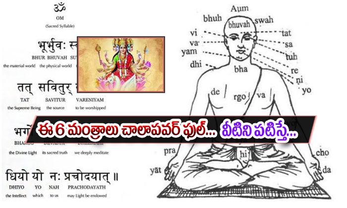 Six Powerful Hindu Mantras--Six Powerful Hindu Mantras-