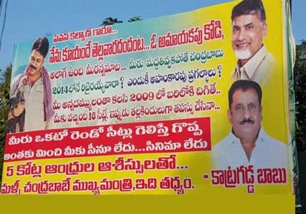 TDP Leader Katragadda Babu Banner Against On Pawan Kalyan-