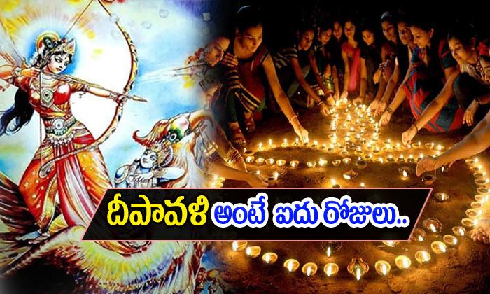 Unknown Fact Of Deepawali Festival- తెలుగు భక్తి కళ ఆద్యాధమిక ప్రసిద్ధ గోపురం పండగలు పూర్తి విశేషాలు -UnKnown Fact Of Deepawali Festival-