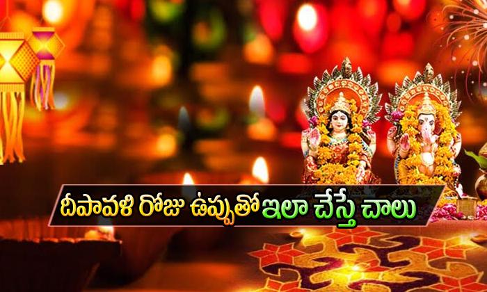 Why Should We Bring Salt On Diwali--Why Should We Bring Salt On Diwali-