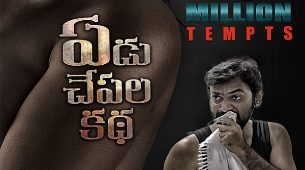 Yedu Chepala Katha Movie Teaser Creates Sensation-
