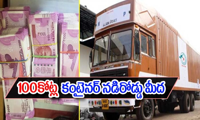 100cr Money Container Stops In The Road--100cr Money Container Stops In The Road-