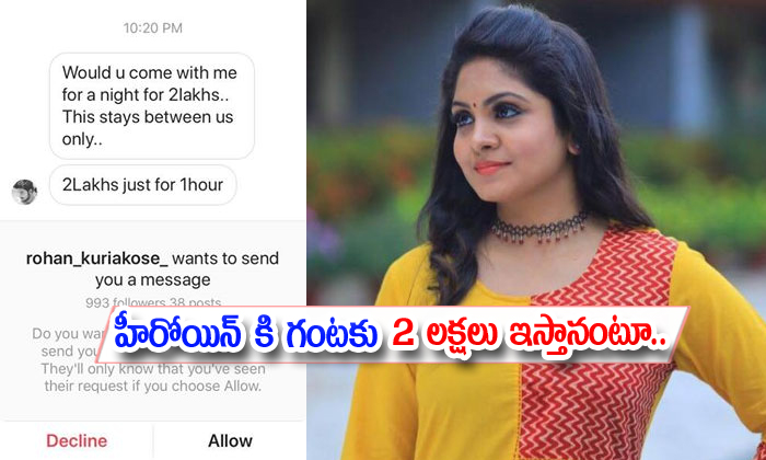 Actress Gayathri Arun Reacts To A Man Asking Her For Night--Actress Gayathri Arun Reacts To A Man Asking Her For Night-