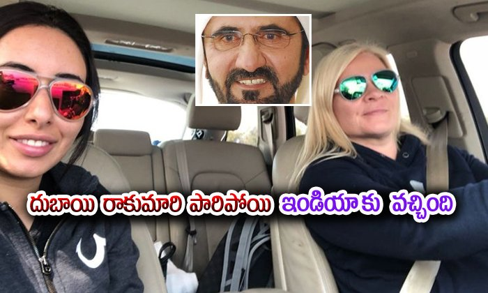 Dubai Princess Returns Safely To Uae With India\'s Help- Telugu Viral News Dubai Princess Returns Safely To Uae With India\'s Help--Dubai Princess Returns Safely To UAE With India's Help-