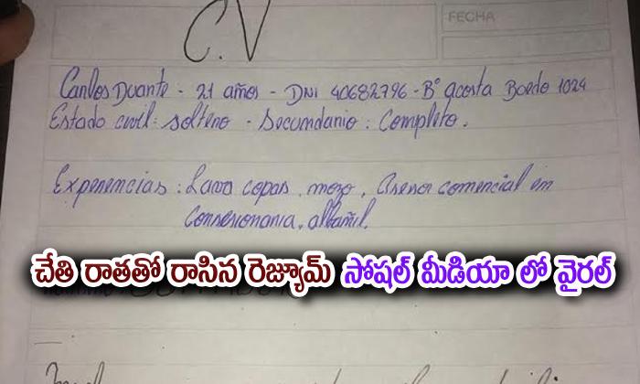 Handwritten Resume Gone Viral On Social Media- Telugu Viral News Handwritten Resume Gone Viral On Social Media--Handwritten Resume Gone Viral On Social Media-