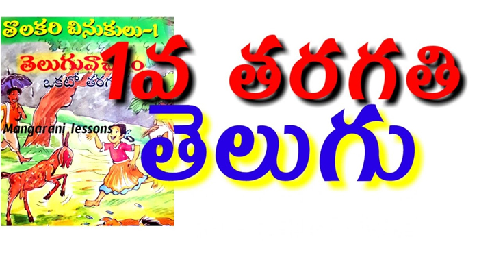 Manga Rani Makes Videos For Her Class So That Learning Fun And Easy-Manga Rajahmundry Classes