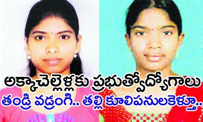 Sisters Gets Government Job From Mogalayikota Village- Telugu Viral News Sisters Gets Government Job From Mogalayikota Village--Sisters Gets Government Job From Mogalayikota Village-