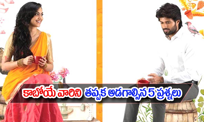You Should Ask These 5 Questions Before You Marry To Your Partner- Telugu Viral News You Should Ask These 5 Questions Before Marry To Your Partner--You Should Ask These 5 Questions Before Marry To Your Partner-