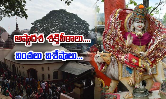 Astadasa Sakthi Peetalu Kamakhya Devi Alayam Significance--Astadasa Sakthi Peetalu Kamakhya Devi Alayam Significance-