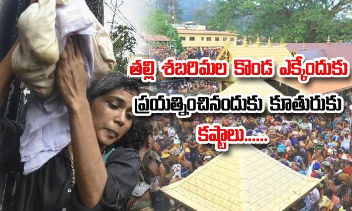 Bindu Thankam Life Changed After She Tried To Enter Sabarimala--Bindu Thankam Life Changed After She Tried To Enter Sabarimala-