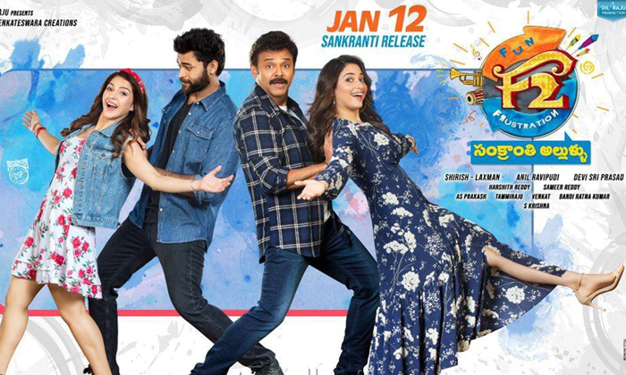F2 Fun And Frustration Movie Review-F2 Telugu Review Varun Tej Venkatesh
