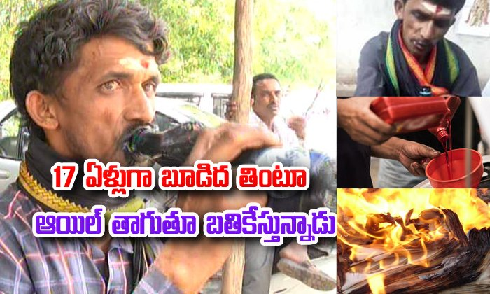 Karnataka Man Eating Yash And Drinking Engine Oil Every Day--Karnataka Man Eating Yash And Drinking Engine Oil Every Day-