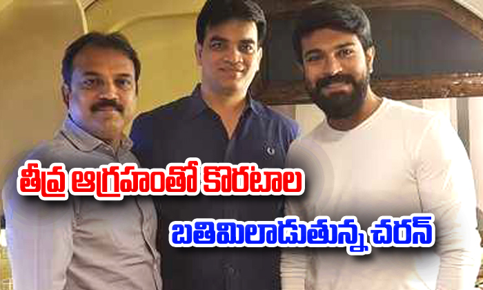 Koratala Siva Is Angry On Hero Ram Charan For Delaying His Movie--Koratala Siva Is Angry On Hero Ram Charan For Delaying His Movie-