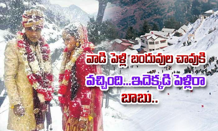 Marriage Baarat In Snowfall In Chamba Himachal--Marriage Baarat In Snowfall Chamba Himachal-