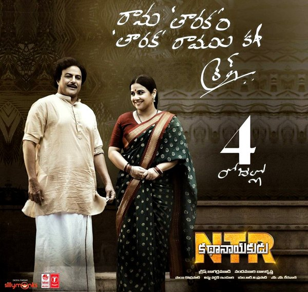 NTR Kathanayakudu Movie Review And Rating-Kathanayakudu Ratings Nandamuri Balakrishna First Day Talk Vidya Balan