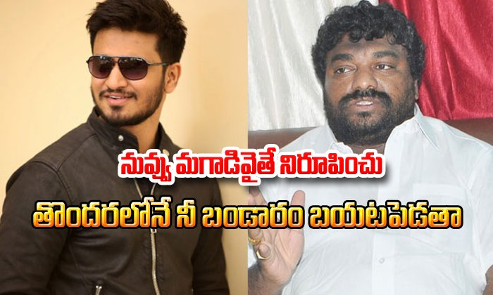 Natti Kumar Comments On Nikhil About Mudra Movie- Telugu Tollywood Movie Cinema Film Latest News Natti Kumar Comments On Nikhil About Mudra Movie--Natti Kumar Comments On Nikhil About Mudra Movie-