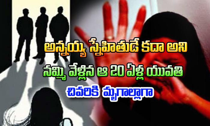 Odisha Engineering Student Gangraped By 6 Men- Telugu Viral News Odisha Engineering Student Gangraped By 6 Men--Odisha Engineering Student Gangraped By 6 Men-