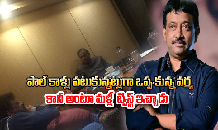 Rgv About He Touched K A Paul Feet--RGV About He Touched K A Paul Feet-